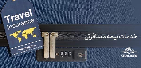 اخذ بیمه مسافرتی