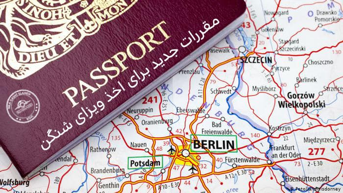 مقررات جدید برای اخذ ویزای شنگن