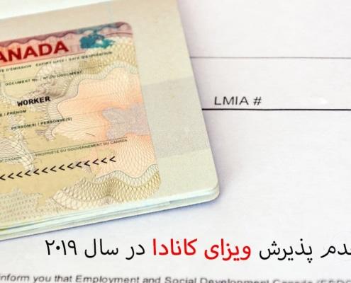 عدم پذیرش ویزای کانادا: دلایل رد شدن ویزای کانادا