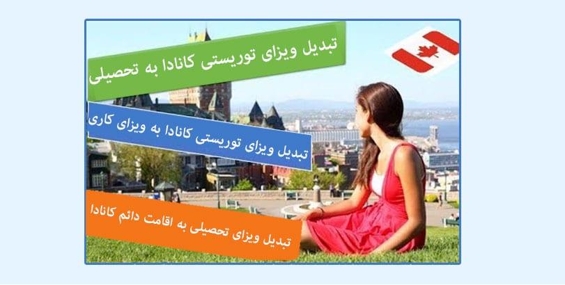 تبدیل ویزاها در کانادا