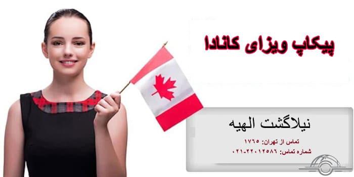 پیکاپ ویزای کانادا با نیلاگشت