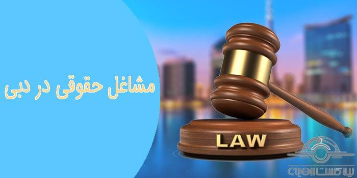 مشاغل حقوقی در دبی امارات