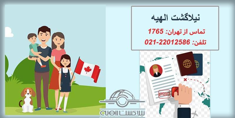 مشاوره دریافت ویزای خویشاوندی کانادا