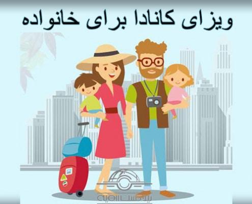 ویزای کانادا برای خانواده