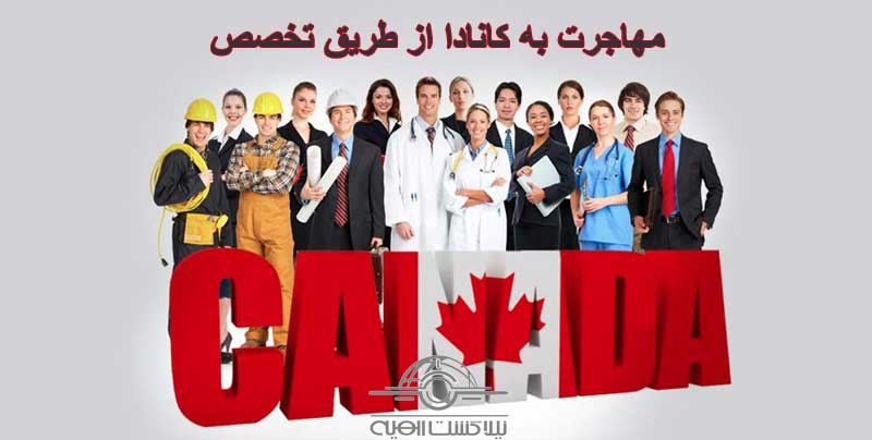 مهاجرت به کانادا از طریق مهارت