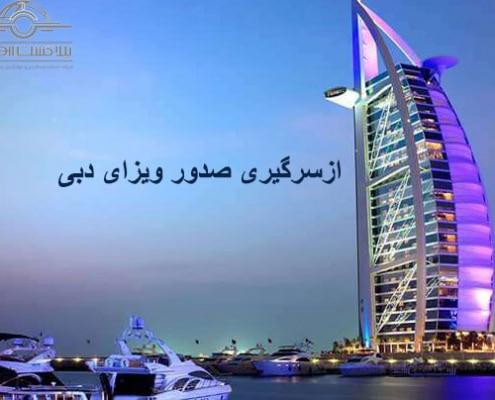 ویزای دبی برای ایرانیان