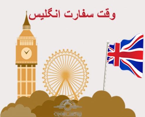 وقت سفارت انگلیس